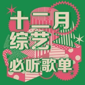 2019.12月♬暖心综艺陪你过冬天