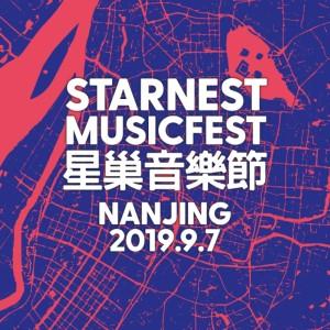 南京星巢音乐节 | 夏日狂欢开始