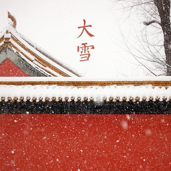 音乐时节 | 大雪