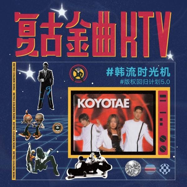 韩流时光机5.0丨复古金曲KTV